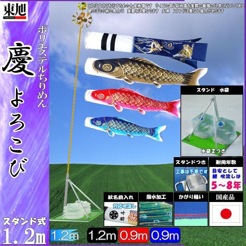 鯉のぼり 東旭鯉 スタンドセット 慶 1.2m3匹 慶龍虎吹流し 撥水加工 139556622