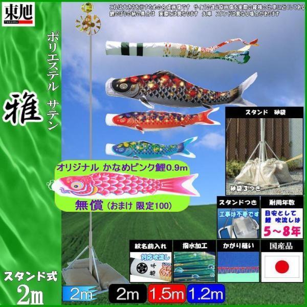 鯉のぼり 東旭鯉 ミニスタンドガーデンセット 雅 2m3匹 アミック雲竜吹流し 撥水加工 139556632