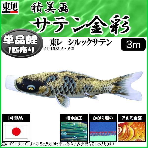 鯉のぼり単品 東旭鯉 積美画サテン金彩 黒鯉 3m 139563046