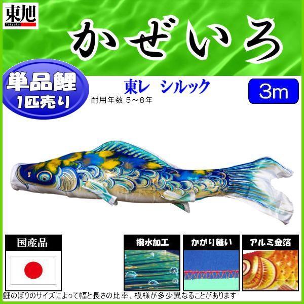 鯉のぼり単品 東旭鯉 かぜいろ 青鯉 3m 139563109