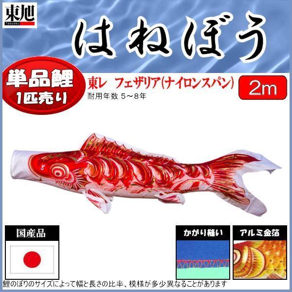 鯉のぼり単品 東旭鯉 はねぼう 赤鯉 2m 139563129