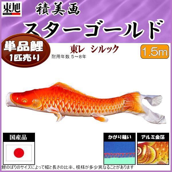 鯉のぼり単品 東旭鯉 積美画スターゴールド 橙鯉 1.5m 139563199