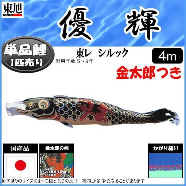 鯉のぼり単品 東旭鯉 優輝 金太郎付き鯉 4m 139563338