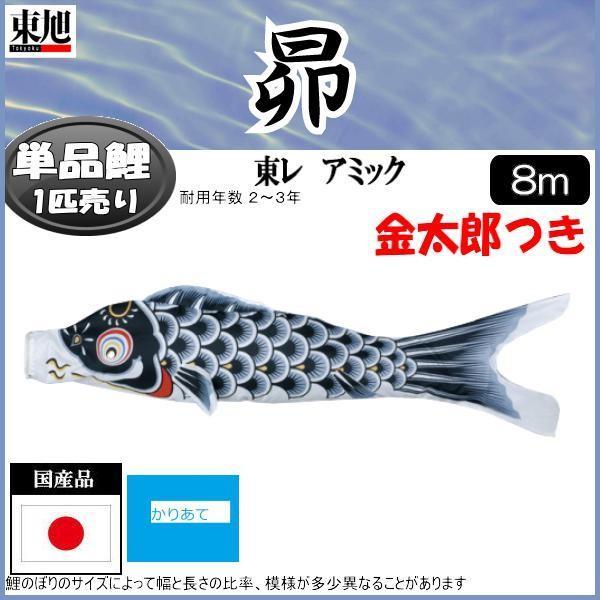鯉のぼり単品 東旭鯉 昴 金太郎付き鯉 8m 139563503