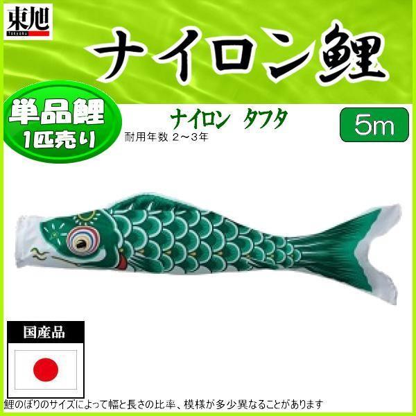 鯉のぼり単品 東旭鯉 ナイロン 緑鯉 5m 139563564