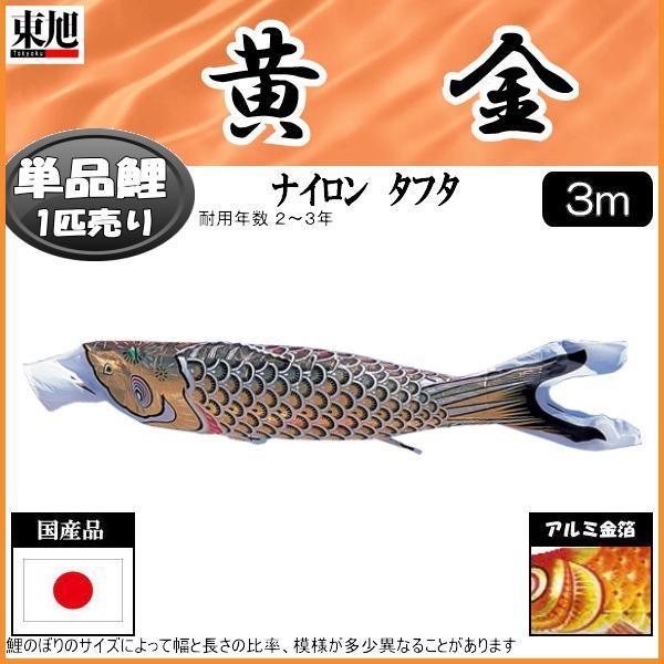 鯉のぼり単品 東旭鯉 黄金 黒鯉 3m 139563604