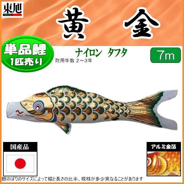鯉のぼり単品 東旭鯉 黄金 緑鯉 7m 139563631