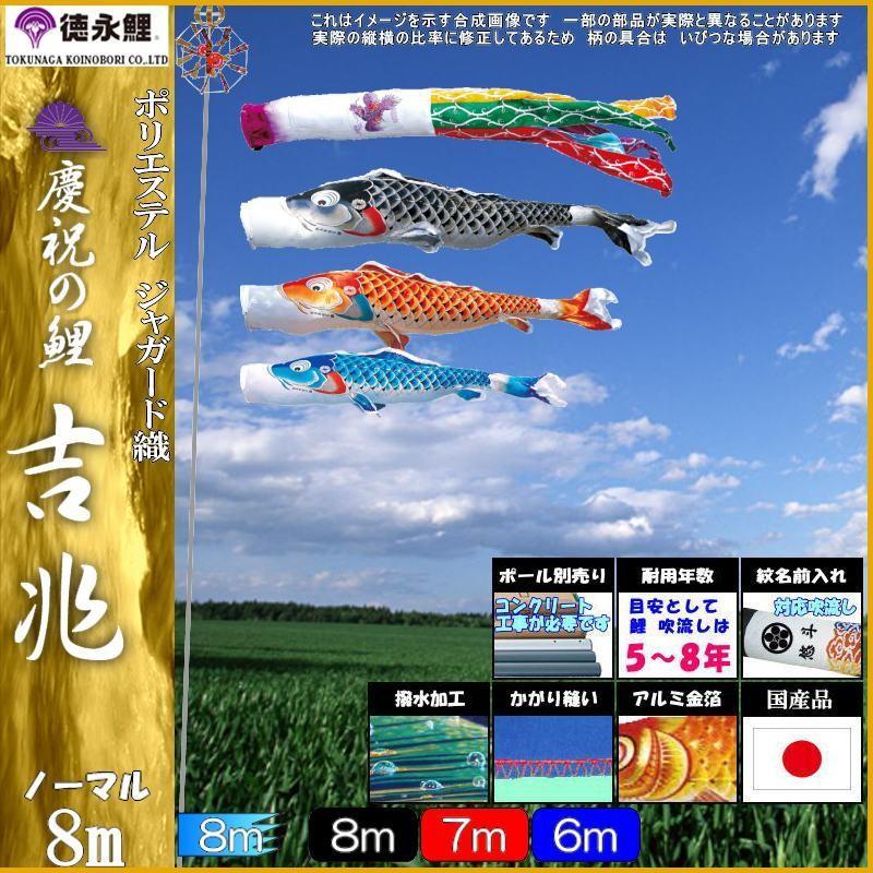 鯉のぼり 徳永鯉 503 ノーマルセット 吉兆 8m3匹 飛龍吹流し 撥水加工 139587004