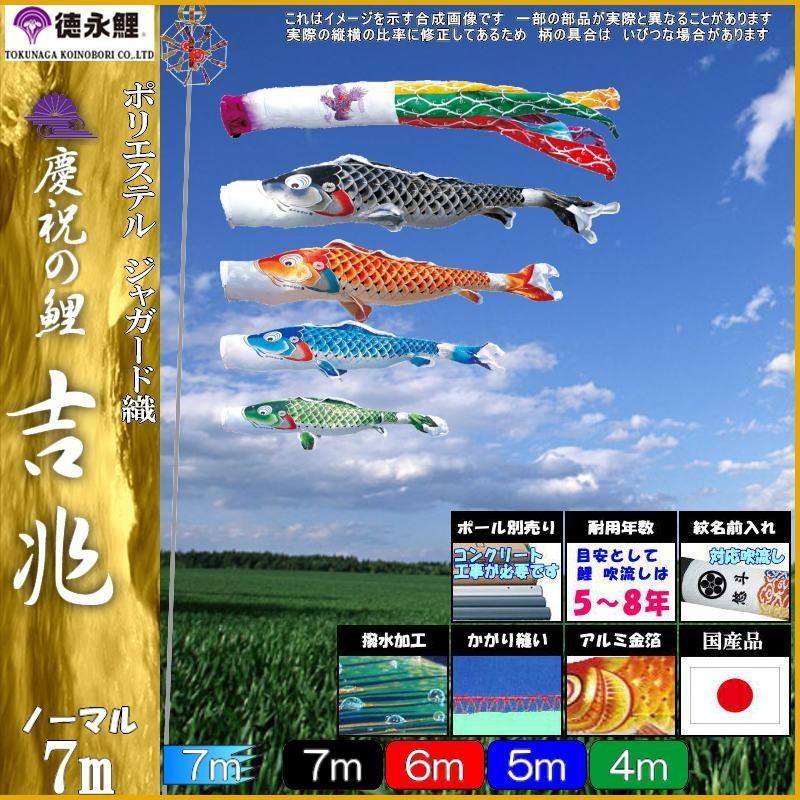 鯉のぼり 徳永鯉 507 ノーマルセット 吉兆 7m4匹 飛龍吹流し 撥水加工 139587008