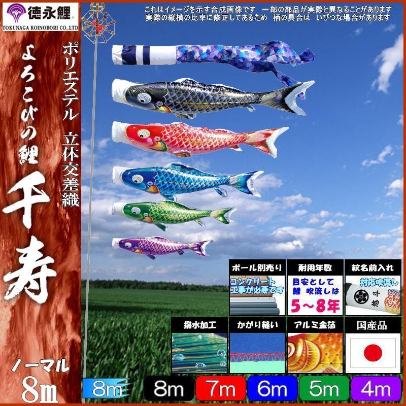 鯉のぼり 徳永鯉 1302 ノーマルセット 千寿 8m5匹 千寿吹流し 撥水加工 139587084