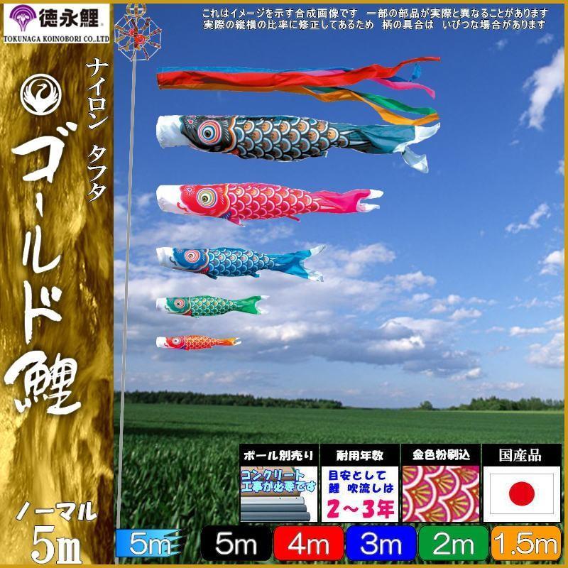 鯉のぼり 徳永鯉 3197 ノーマルセット ゴールド鯉 5m5匹 五色吹流し 139587234