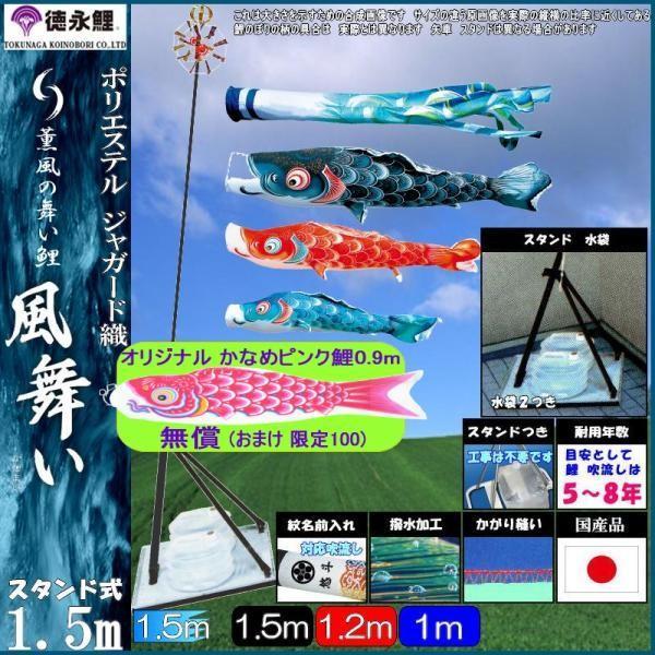 鯉のぼり 徳永鯉 116751 プレミアムベランダスタンドセット 風舞い 1.5m3匹 風舞い吹流し 撥水加工 139587486