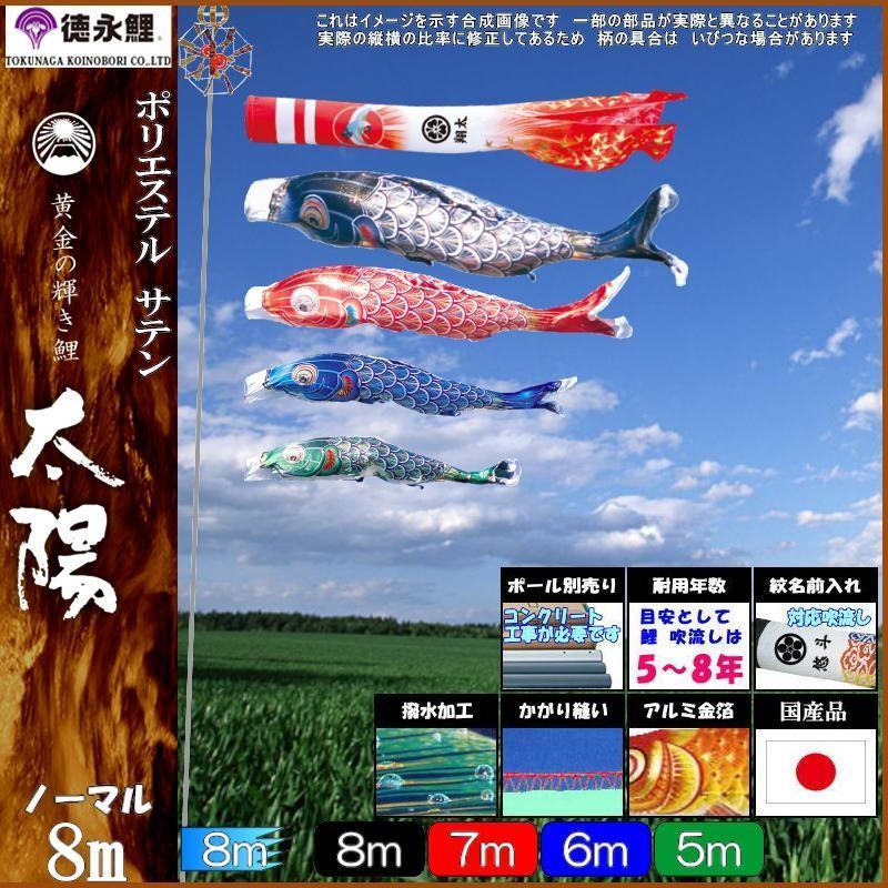 鯉のぼり 徳永鯉 3755 ノーマルセット 真・太陽 8m4匹 日の出鶴吹流し 撥水加工 139587585