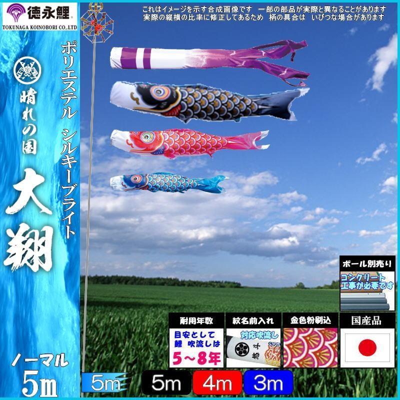 鯉のぼり 徳永鯉 3866 ノーマルセット 大翔 5m3匹 千羽鶴吹流し 139587651