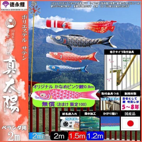 鯉のぼり 徳永鯉 3796 スーパーロイヤルセット 真・太陽 2m3匹 日の出鶴吹流し 撥水加工 139587722