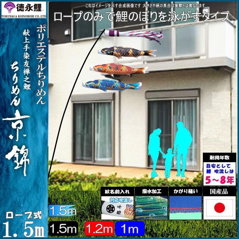 鯉のぼり 徳永鯉 410161 にわデコセット ちりめん京錦 1.5m3匹 紫鳳吹流し 撥水加工 139587732