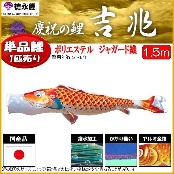 鯉のぼり単品 徳永鯉 吉兆 赤鯉 1.5m 139594034