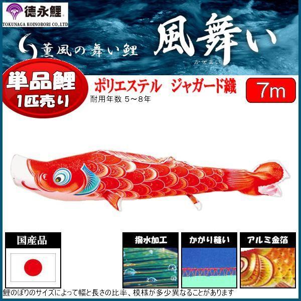 鯉のぼり単品 徳永鯉 風舞い 赤鯉 7m 139594103