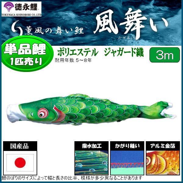 鯉のぼり単品 徳永鯉 風舞い 緑鯉 3m 139594119