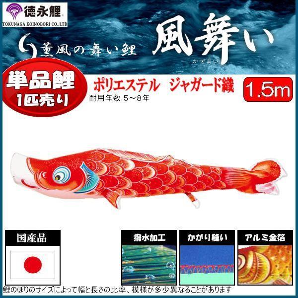 鯉のぼり単品 徳永鯉 風舞い 赤鯉 1.5m 139594128