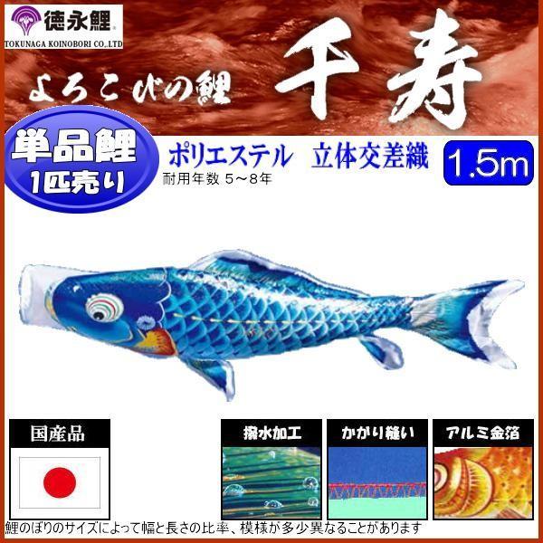 鯉のぼり単品 徳永鯉 千寿 青鯉 1.5m 139594227