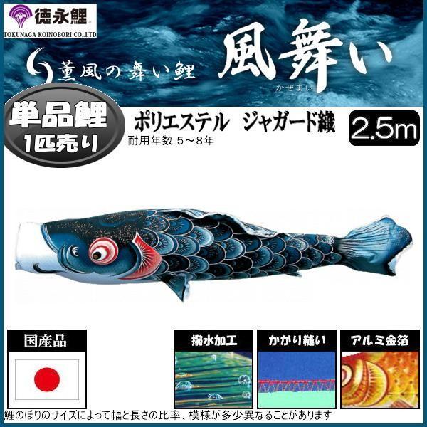 鯉のぼり単品 徳永鯉 風舞い 黒鯉 2.5m 139594811