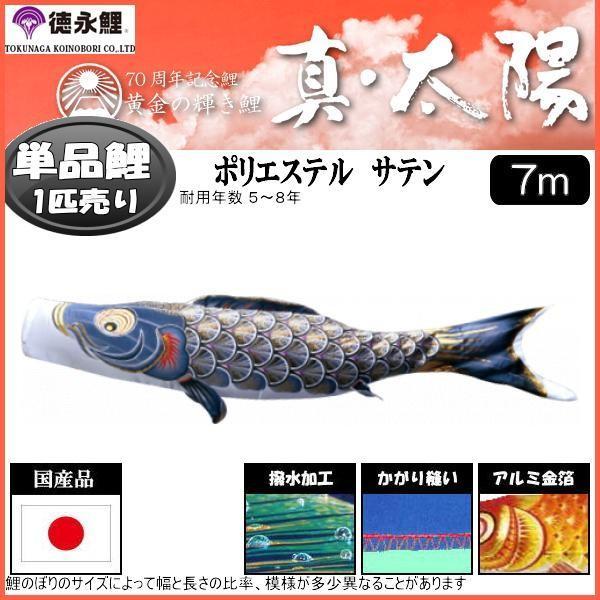 鯉のぼり単品 徳永鯉 真・太陽 黒鯉 7m 139594814
