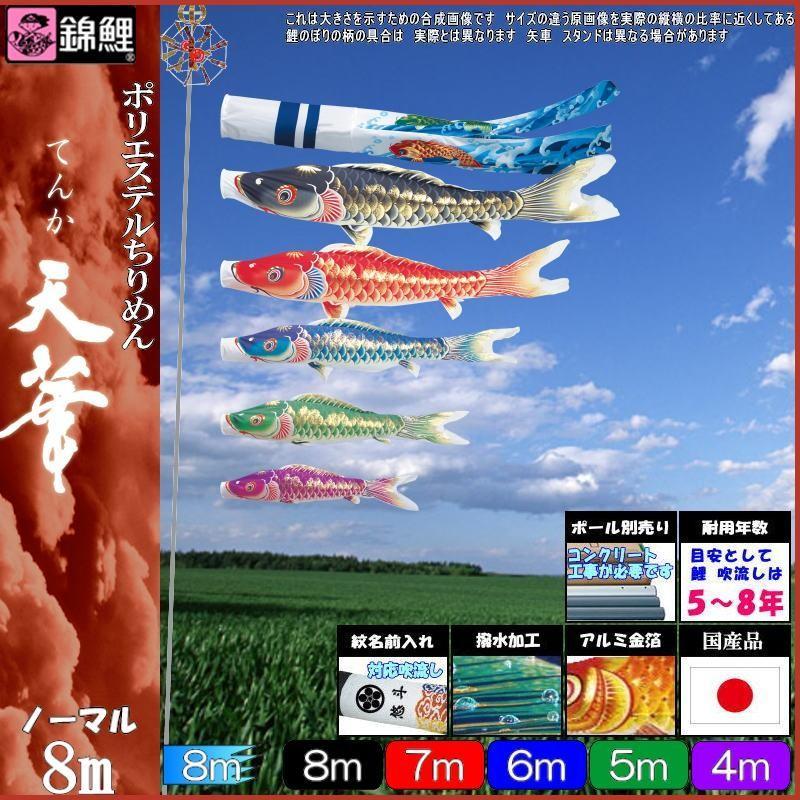 鯉のぼり 錦鯉 TK00085 ノーマルセット 天華 8m5匹 天華滝のぼり吹流し 撥水加工 139600007