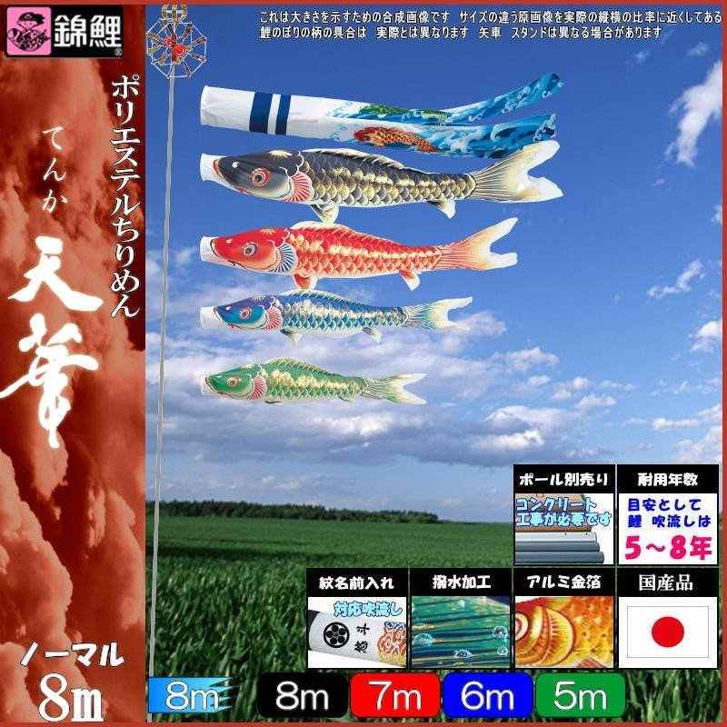 鯉のぼり 錦鯉 TK00084 ノーマルセット 天華 8m4匹 天華滝のぼり吹流し 撥水加工 139600008