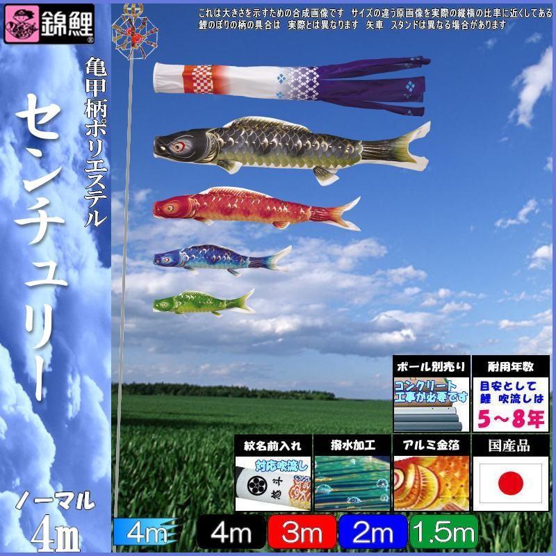 鯉のぼり 錦鯉 CR00044 ノーマルセット センチュリー 4m4匹 センチュリー吹流し 撥水加工 139600035