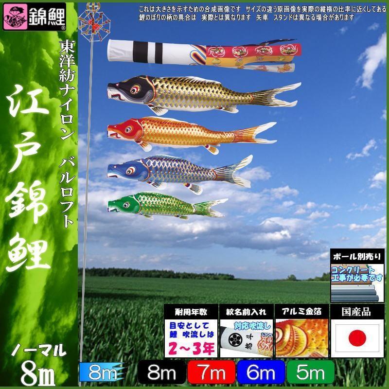 鯉のぼり 錦鯉 ENZ0084 ノーマルセット 江戸錦鯉 8m4匹 瑞祥吹流し 139600055