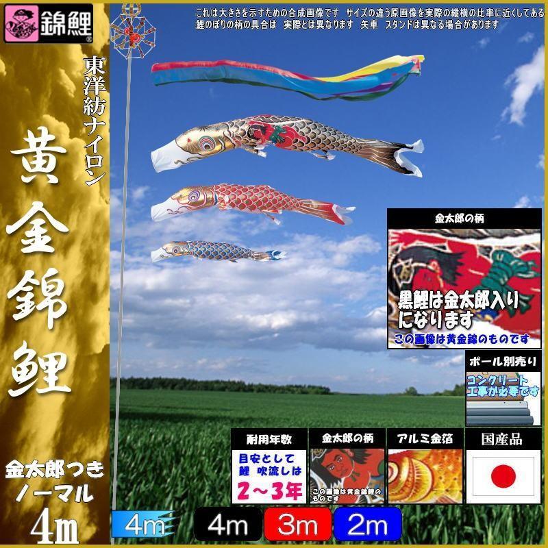 鯉のぼり 錦鯉 GNGK043 ノーマルセット 黄金錦鯉 4m3匹 金太郎 五色吹流し 139600228