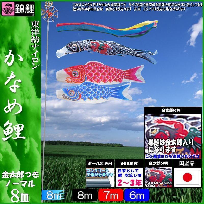鯉のぼり 錦鯉 KGGK083 ノーマルセット かなめ鯉 8m3匹 金太郎 五色吹流し 139600377