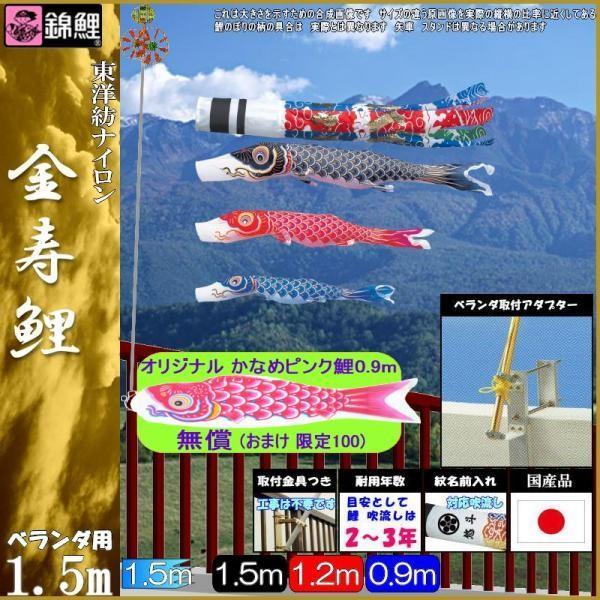 鯉のぼり 錦鯉 HAKKH15 Aタイプホルダー付セット 金寿鯉 1.5m3匹 飛龍吹流し 139600626