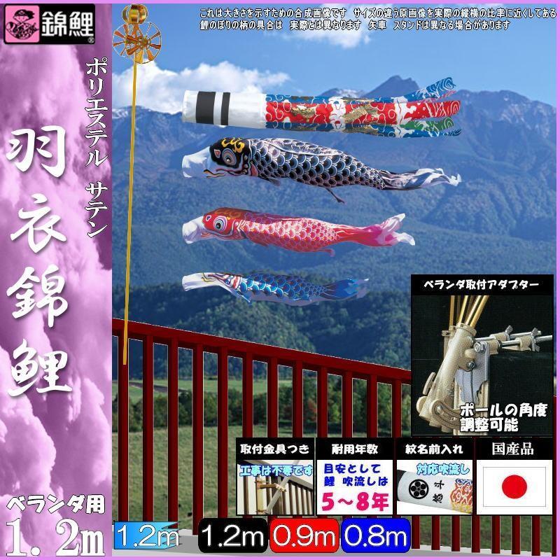 鯉のぼり 錦鯉 HBHNS12 Bタイプホルダー付セット 羽衣錦鯉 1.2m3匹 飛龍吹流し 139600679