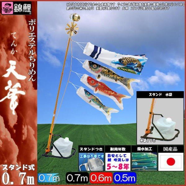 鯉のぼり 錦鯉 MSTK070 スタンドコンパクトMタイプセット 天華 0.7m3匹 天華滝のぼり吹流し 撥水加工 139600768