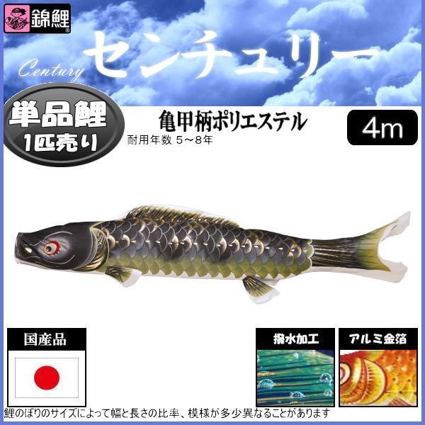 鯉のぼり単品 錦鯉 センチュリー 黒鯉 4m 139617076