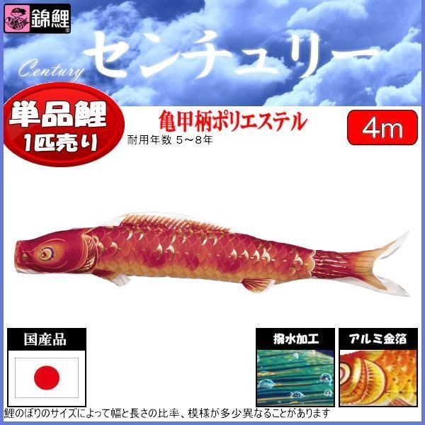 鯉のぼり単品 錦鯉 センチュリー 赤鯉 4m 139617077