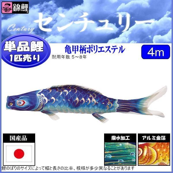 鯉のぼり単品 錦鯉 センチュリー 青鯉 4m 139617078