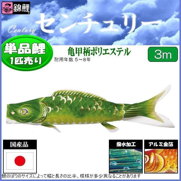 鯉のぼり単品 錦鯉 センチュリー 緑鯉 3m 139617083