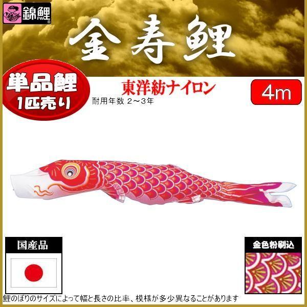 鯉のぼり単品 錦鯉 金寿鯉 赤鯉 4m 139617341