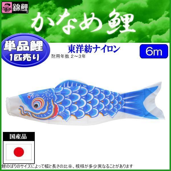 鯉のぼり単品 錦鯉 かなめ鯉 青鯉 6m 139617376