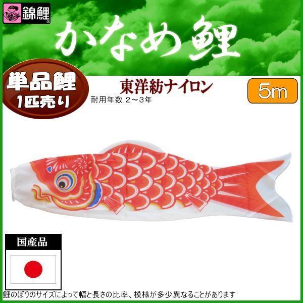鯉のぼり単品 錦鯉 かなめ鯉 橙鯉 5m 139617383