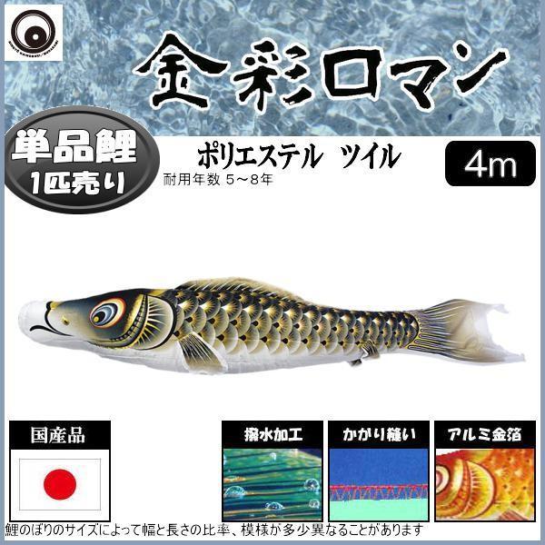 鯉のぼり単品 村上鯉 金彩ロマン 黒鯉 4m 139624012