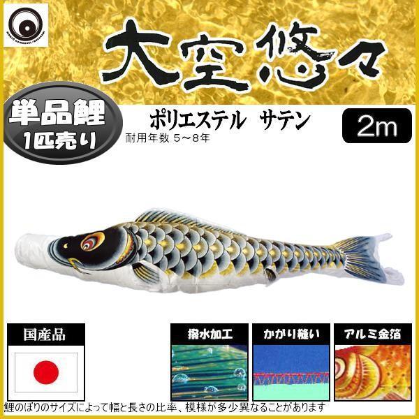 鯉のぼり単品 村上鯉 大空悠々 黒鯉 2m 139624060