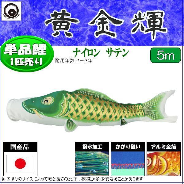 鯉のぼり単品 村上鯉 黄金輝 緑鯉 5m 139624085