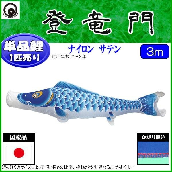 鯉のぼり単品 村上鯉 登竜門 青鯉 3m 139624123