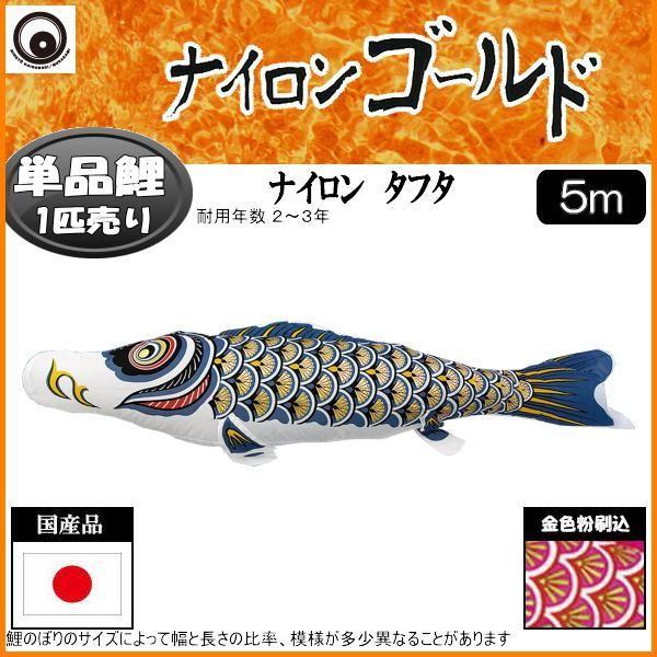 鯉のぼり単品 村上鯉 ナイロンゴールド 黒鯉 5m 139624217
