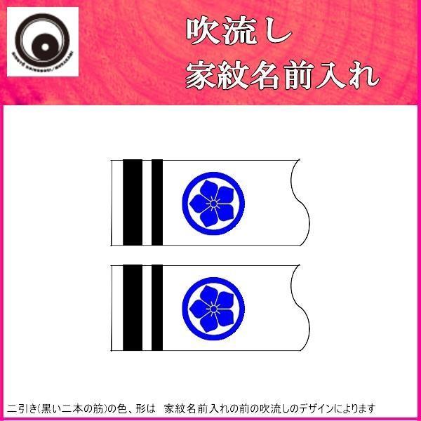 鯉のぼり 村上鯉 家紋名前入れ 4m以上 パターン1 青 同じ家紋 縦向き 両面1ヶずつ 139624915