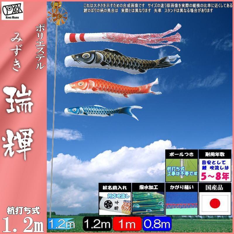 鯉のぼり キング印鯉 2712012 庭園セット 瑞輝撥水 1.2m3匹 瑞輝撥水吹流し 撥水加工 139730422